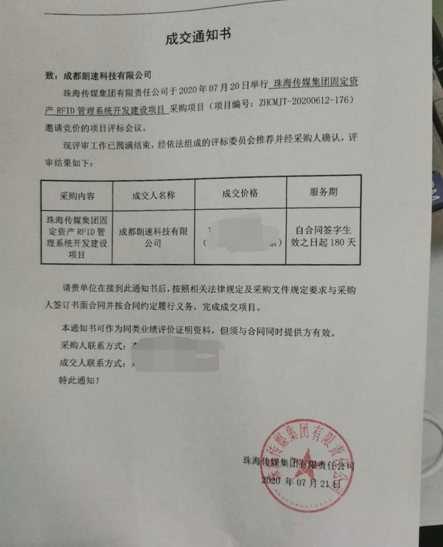 固定资产RFID管理系统